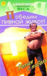 Роман с пивом. Победим пивной живот
