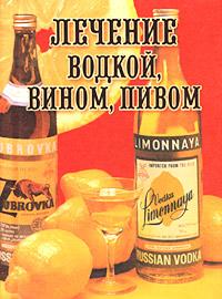 Лечение водкой, вином, пивом