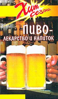 Пиво - напиток и лекарство