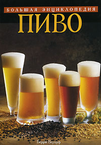 Пиво. Большая энциклопедия