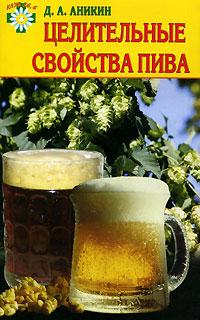 Целительные свойства пива