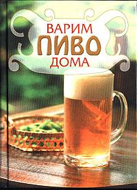 Как сварить крепкое пиво в домашних условиях
