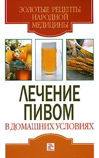 Лечение пивом в домашних условиях