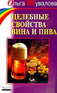 Целебные свойства вина и пива. Серия: Советы Анастасии Семеновой и ее друзей