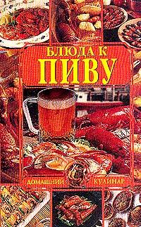 Блюда к пиву (сост. Зданович Л.И.). Серия: Домашний кулинар